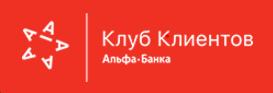 Клуб клиентов Альфа Банк